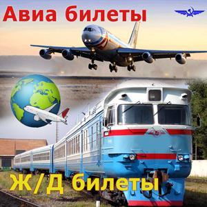 Авиа- и ж/д билеты Репьевки