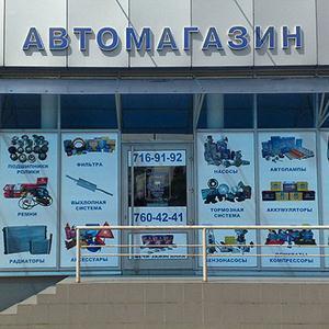 Автомагазины Репьевки