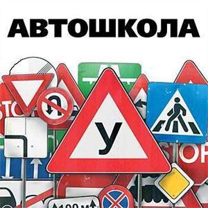 Автошколы Репьевки