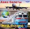 Авиа- и ж/д билеты в Репьевке