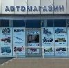 Автомагазины в Репьевке