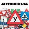 Автошколы в Репьевке