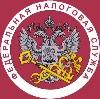 Налоговые инспекции, службы в Репьевке