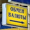 Обмен валют в Репьевке