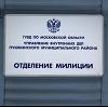 Отделения полиции в Репьевке