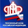 Пенсионные фонды в Репьевке