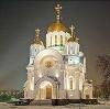 Религиозные учреждения в Репьевке
