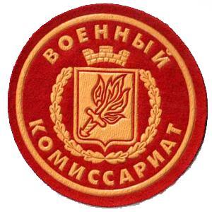 Военкоматы, комиссариаты Репьевки